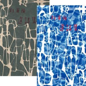 [시 읽는 나날] 6. 박인환, 도시적 감성으로 빚은 폐허의 묵시록