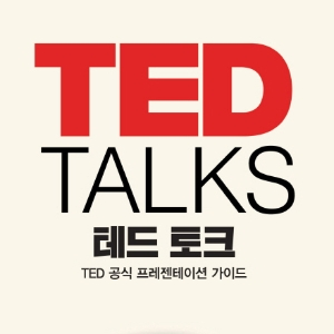 [오늘의 책] 8월 1주 ㅡ 『테드 토크』외