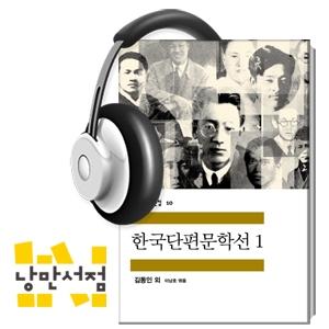 [Classic] 한국 고전 특집 ① - 현진건 「운수 좋은 날」, 김유정 「동백꽃」