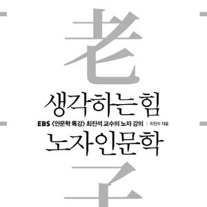 [뜨거운 등장] 3월 2주 - 생각하는 힘, 노자 인문학
