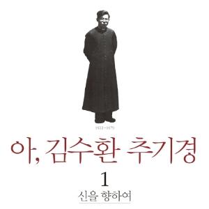 [오늘의 책] 2월 3주 ㅡ『아 김수환 추기경』외