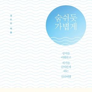 [베스트셀러 IN&OUT] 9월 1주ㅡ'지대넓얕' 김도인의 자기수용 심리학 『숨쉬듯 가볍게』