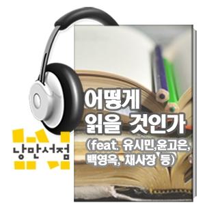 [신년 특별기획] #1_어떻게 읽을 것인가 (feat. 유시민, 백영옥, 윤고은, 채사장 외)
