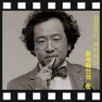<2월 2주 베스트셀러> 김정운이 제안하는, 『남자의 물건』 베스트셀러 5위