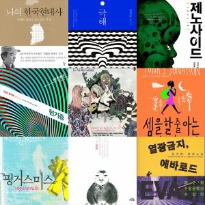 [편견의 리스트] 윤씨 아저씨가 뽑은, 2014년 우연히 읽고 좋았던 책들