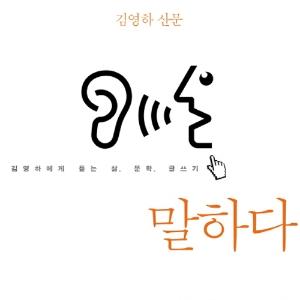 김영하 산문집 『말하다』, 절망의 사회에서 즐거운 개인주의자로 살아가기