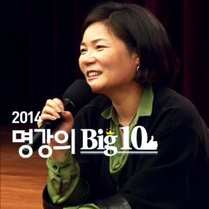 [명강의 BIG10] 김미경, 꿈을 검색하지 말고 경험해라