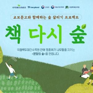 교보문고, 멸종위기 나무들을 지키는 '책다시숲' 프로젝트 진...
