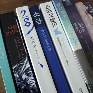 [연말기획] 윤씨 아저씨를 즐겁게 해준 올해의 소설들