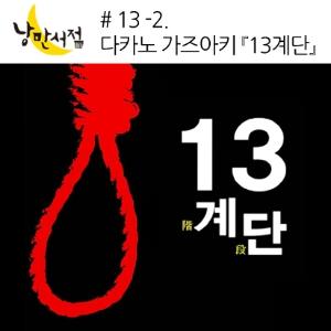 # 13-2 다카노 가즈아키『13계단』- 죽음의 올가미로 향하는 13계단
