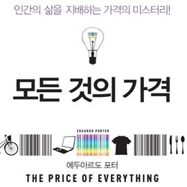 모든 것의 가격 _ 5월 2주 언론이 주목한 책