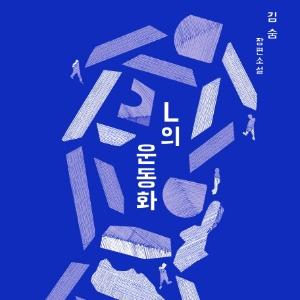 [오늘의 책] 6월 2주 ㅡ『L의 운동화』외