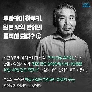 [3월 3주 출판계 브리핑] 하루키, 일본 우익 단체의 표적이 되다