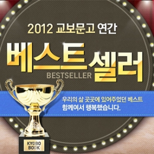[2012 베스트셀러] 조목조목 짚어보는 분야별 트렌드