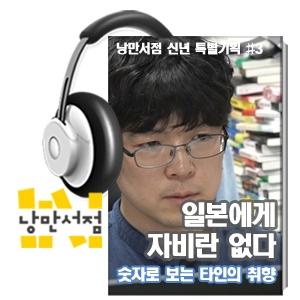 [신년 특별기획] #3. 일본에게 자비란 없다, 일본소설 판매량 -50%