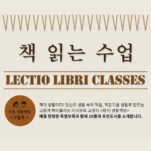 [생활책방 5월호] 책 읽는 수업 (1)