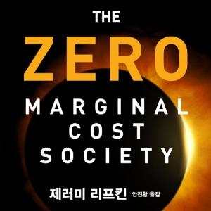 [뜨거운 등장] 10월 1주 – 제레미 리프킨이 보여주는 미래『한계비용 제로 사회』