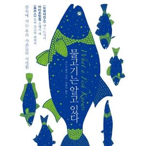 [언론이 주목한 책 3] 3월 1주『물고기는 알고 있다』외