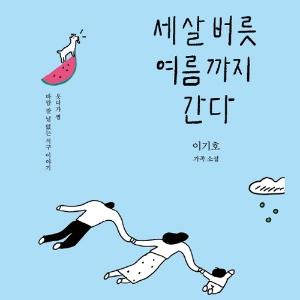 [오늘의 책 3]  세상 모든 가족들에게, 포스가 함께하기를! 『세 살 버릇 여름까지 간다』