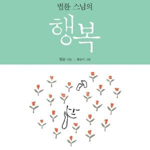 [오늘의 책] 1월 5주 ㅡ 『법륜 스님의 행복』외