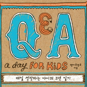 Q&A a Day for Kids: 매일 성장하는 아이의 3년 일기