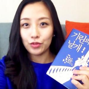 Eunju, 히가시노게이고의『기린의 날개』