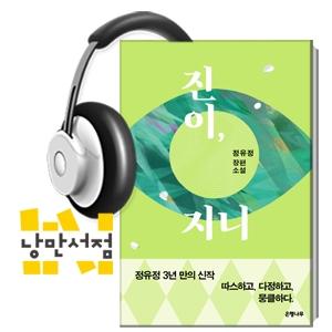 198. 정유정, 『진이, 지니』 - 생의 가장 치열했던 사흘