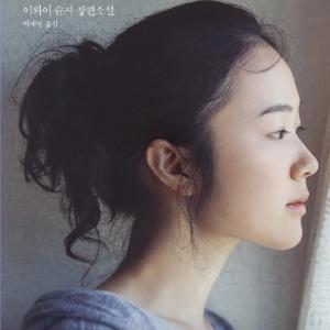 [베스트셀러 IN&OUT] 10월 2주ㅡ소설가 이와이 슌지의 얼굴 『립반윙클의 신부』