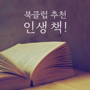[북클럽 추천 인생책] '오늘 뭐 읽지?'의 인생책 - 현대 한국문학을 온 몸으로 느끼고 싶다면