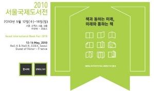 지금 사전등록하면 서울국제도서전 입장이 무료!