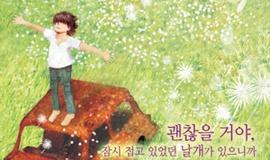 <바보 빅터> 주연배우, 공개 오디션