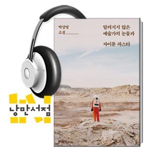 """191. 박상영, 『알려지지 않은 예술가의 눈물과 자이툰 파스타』 - """"그때는 몰랐었어, 누굴 사랑하는"""