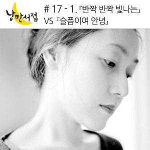 # 17-1 에쿠니 가오리『반짝 반짝 빛나는』VS 프랑수아즈 사강『슬픔이여 안녕』 - 색다른 가족
