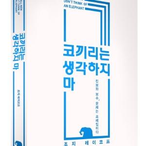 [오늘의 책 3] 여의도 정치권의 필독서, '문제는 프레임이다!'