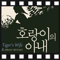 호랑이의 아내 - 테이아 오브레트 [현대문학]
