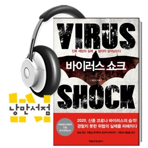 234. 최강석, 『바이러스 쇼크』 & 영화 <컨테이젼> - 인류와 변종바이러스와의 전쟁