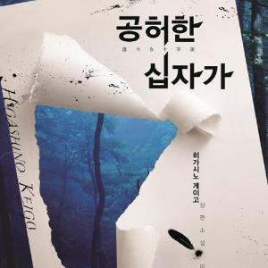 [뜨거운 등장] 9월 2주 – 한국도 피케티 신드롬! 『21세기 자본』