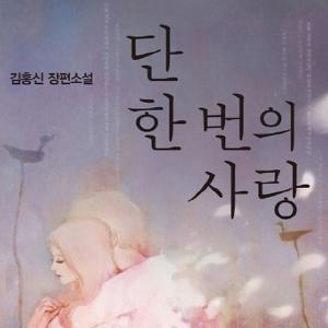 [뜨거운 등장] 5월 2주 - 『단 한 번의 사랑』, 그 영원함을 믿는다면
