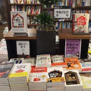 '부동산' 분야 책 10년 내 최다 판매
