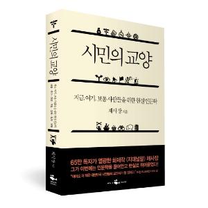 [베스트셀러 IN&OUT] 12월 4주 ㅡ 『시민의 교양』으로 돌아온 채사장