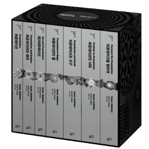 SF의 시작과 끝, 아이작 아시모프의 SF대하소설 『파운데이션』 완전판 출간