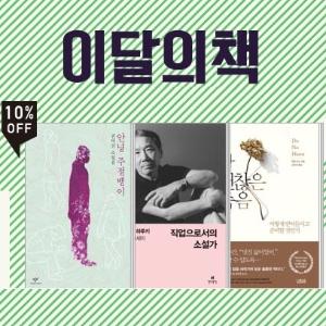 [6월 이달의 책]  좋은 삶, 괜찮은 죽음을 위한 인생 가이드북