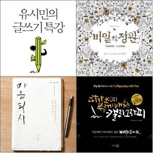 [2016년 출판 트렌드 키워드 10] 글쓰기, 사소한 취향의 공동체, 책 아닌 책