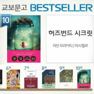 <4월 4주> 『허즈번드 시크릿』인기, 종합 10위 진입