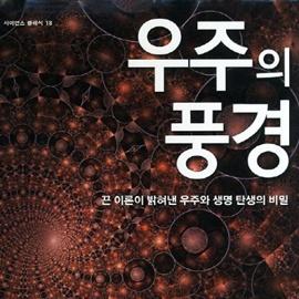 끈 이론으로 살펴 본 우주의 풍경 _ 5월 3주 언론이 주목한 책