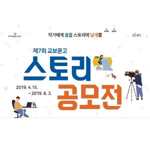 제7회 교보문고 스토리공모전 개최