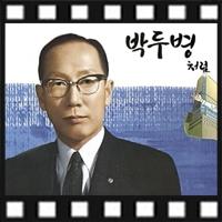 박두병처럼 - 박시온 [FKI미디어]