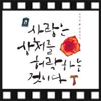 <11월 1주 베스트셀러> 공지영 『사랑은 상처를 허락하는 것이다』 종합 8위