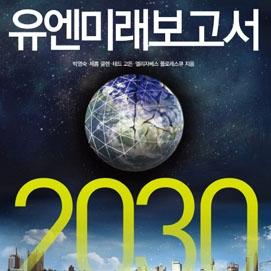 성장이 멈추는 2030, 미래 세계 가상 시나리오를 읽어라