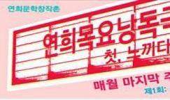 25일 첫 낭독행사 '연희목요낭독극장' 개최